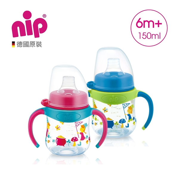nip德製鴨嘴學習杯/訓練杯(適合6m+)-粉紅/藍 B-35057/B-35058