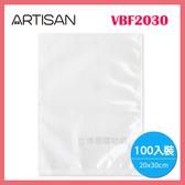 世博惠購物網◆ARTISAN奧的思 20x30cm平面真空包裝袋(100入) VBF2030◆台北、新竹實體門市