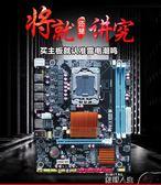 CPUX58電腦主板cpu套裝X5550X5675E5645 1366針四核六核 數碼人生igo