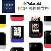 《台南-上新》POLAROID 寶麗萊 POP  觸控 拍立得 相片 印表機 藍芽 公司貨