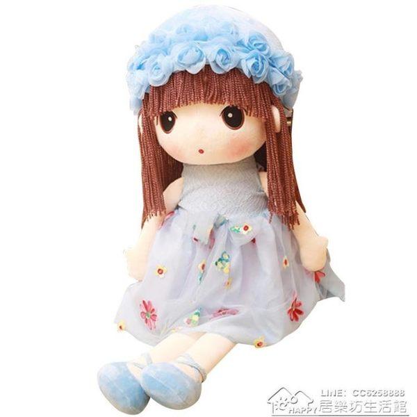 毛絨玩具可愛菲兒布娃娃花仙子生日禮物公仔女孩公主抱睡覺送女友 居樂坊生活館YYJ