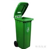 大號垃圾桶 塑料戶外垃圾桶大號帶輪加厚小區環衛室外腳踏果皮箱zzy9288『美好時光』