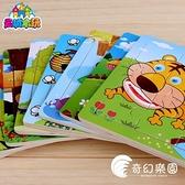 早教玩具-片木質拼圖幼兒童寶寶早教益智力2-3-4-6歲男女孩積木玩具-奇幻樂園