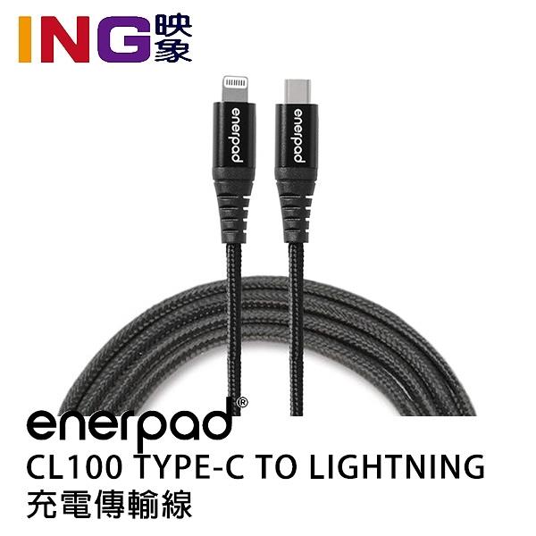 【24期0利率】enerpad CL100 充電傳輸線 TYPE-C TO LIGHTNING PD快充 編織線 MFi認證 100cm
