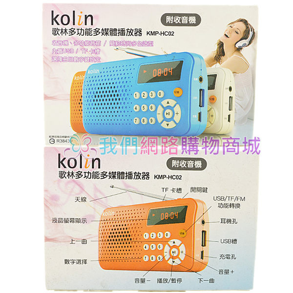 【我們網路購物商城】kolin歌林-多功能多媒體播放器 KMP-HC02