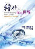 (二手書)轉化你的世界:改變周遭的環境,就從你開始!