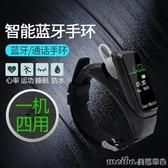智慧手環藍芽耳機二合一可通話手腕帶分離式多功能男女運動手錶qm 美芭