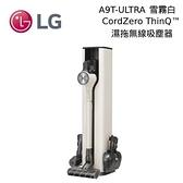 【結帳再折+分期0利率】LG 樂金 A9T ULTRA All-in-One 無線濕拖吸塵器 雪霧白 A9T-ULTRA 台灣公司貨
