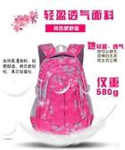 小學生書包 1-3-4-5年級女孩雙肩包 女童書包 超值價