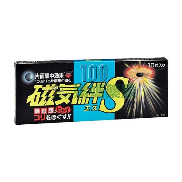 人生製藥 阿蘇磁氣絆S 10粒/盒【媽媽藥妝】