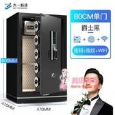 保險櫃 保險櫃家用辦公小型迷你45CM 60CM高密碼指紋防盜全鋼保險箱WT 2色