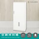 【米朵Miduo】塑鋼掃具櫃 收納櫃 儲...