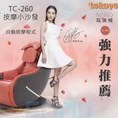Tokuyo TC-260 按摩小沙發 3D按摩 三組全自動按摩程式 雙S人體工學導航 釋放壓力 享受生活美學