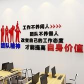 3d立體亞克力牆貼紙裝飾布置公司企業辦公室文化牆上勵志牆貼標語 618促銷