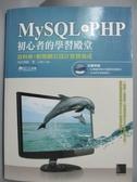 【書寶二手書T1/電腦_YES】MySQL+PHP初心者的學習殿堂-資料庫×動態網頁設計..._西澤夢路