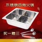 304不銹鋼加厚方形涮鍋鴛鴦分格火鍋盆電磁爐專用火鍋盆火鍋鍋具 wk10108