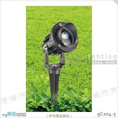【投射燈】LED 1Wx3 黃光。鋁製品烤沙黑色 高10cm※【燈峰照極my買燈】#gC104-3