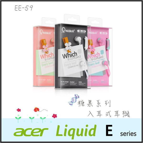 ☆糖果系列 EE-59 入耳式耳機麥克風/ACER Liquid E2/E3 E380/E600