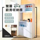 台灣製 180cm雙層防潑水高廚房收納櫃 電器櫃 廚房櫃 家美