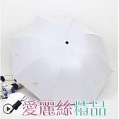 雨傘雨傘女晴雨兩用遮陽傘全自動折疊太陽傘防曬防紫外線大號男 愛麗絲