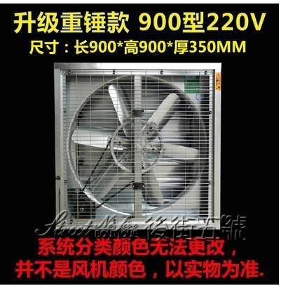 負壓風機工業排風扇大功率強力排氣扇廠房養殖場換氣扇抽風機900 安雅家居館