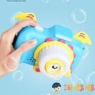 泡泡相機玩具吹泡泡機兒童全自動少女心照相機泡泡機【淘嘟嘟】