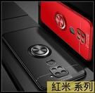 【萌萌噠】紅米 Note9 / 紅米Note9 pro 新款流光指環扣保護殼 360度旋轉支架 磁吸車載 全包軟殼手機殼