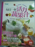 【書寶二手書T4/養生_PMR】每日一杯活力蔬果汁_宋立萍