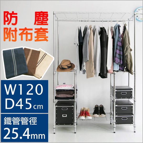 鍍鉻層架 層架 衣櫥【J0043】IRON鐵力士八層輕型衣櫥附布套*120x45x180 完美主義ac