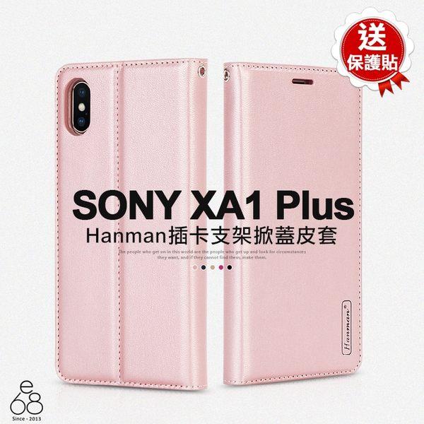 贈貼 韓曼 隱形磁扣 皮套 Sony Xperia XA1 Plus G3426 5.5吋 附掛繩 手機殼