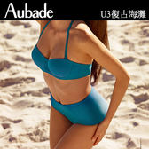 Aubade-復古海灘B-D可拆肩帶泳衣(藍綠)U3