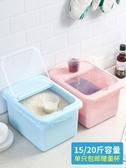 儲米箱米缸家用米桶20 斤廚房收納密封裝cf  免運