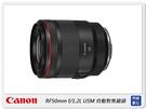 回函送禮券+AD-51P防潮箱~Canon RF 50mm f1.2 L USM (50 F1.2 ,公司貨)