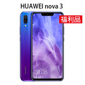 《福利品》華為 HUAWEI nova 3 6.3吋 6G/128G-藍楹紫[24期0利率]
