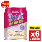 三多 SENTOSA 補體康 透析營養配方 (後) 240mlX24罐X6箱 (洗腎適用 奶素可食) 專品藥局【2015851】