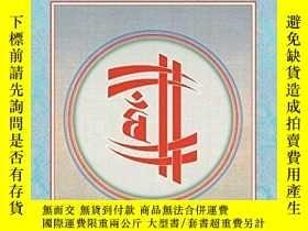 二手書博民逛書店The罕見Treasury of Knowledge: Book Six, Part FourY326509