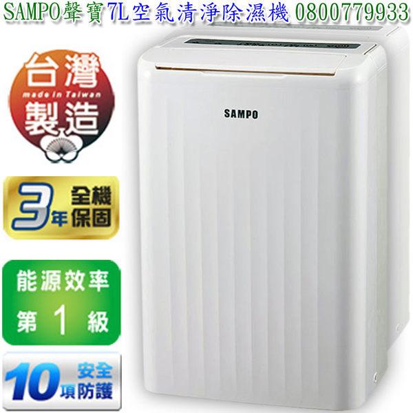 空氣清淨除濕機7L(SAMPO-W614T)【3期0利率】【本島免運】