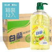 【白蘭】清新檸檬洗碗精1000g,12罐/箱,平均單價93.33元