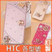 HTC Desire20 pro 19s 19+ 12s U11 EYEs U19e U12+ life U11+ 奢華皇室 手機皮套 水鑽 訂製 DC02
