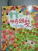 【書寶二手書T1/少年童書_QIA】蜜蜜的神奇頭髮_Liv Wan