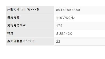 【歐雅系統家具】林內 Rinnai 全直流變頻排油煙機 RH-9628(90CM)