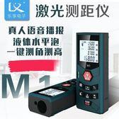 測量儀紅外線激光測距儀量房儀器工具高精度距離手持戶外裝修電子尺子寸·夏茉 YTL