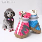 不掉透氣小狗狗鞋子比熊貴賓泰迪鞋子一套4只寵物雨鞋秋冬季 「繽紛創意家居」