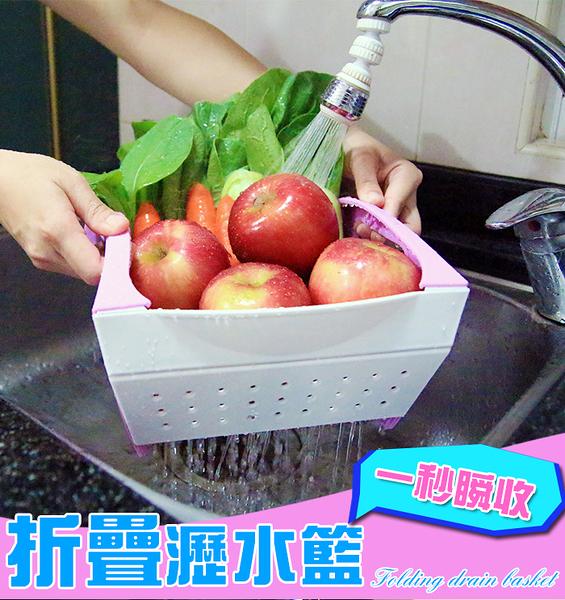 現貨!  一秒瞬收折疊瀝水籃 水果籃 收納置物籃