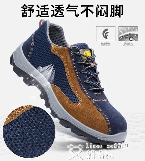 安全鞋 勞保鞋男士鋼包頭透氣防臭防砸防刺穿電工安全工作工地鞋夏季輕便 艾維朵