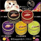 *WANG*【12罐】日本Carat《日清極品貓罐》水煮湯罐好食材,專利易撕錫餐蓋-80g