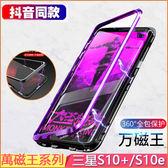 Samsung Galaxy S10 Plus S10e 手機殼 萬磁王 雙色 金屬邊框 三星 S10+ 保護殼 鋼化玻璃背蓋 保護套 手機套