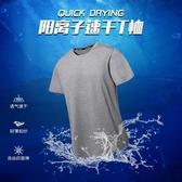 布衣傳說夏款陽離子短袖T恤男士休閒透氣排汗半袖跑步運動速乾衣