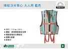   MyRack   日本LOGOS 條紋浮水背心 大人用 藍色 浮力背心 救生衣 浮力衣 No.66811201