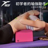 瑜伽磚正品高密度輔助工具用品泡沫兒童舞蹈壓腿練功專用磚塊FA【寶貝開學季】